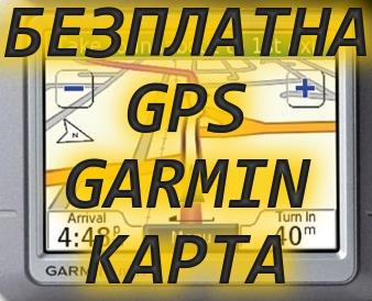 Bezplatna Gps Karta Na Blgariya Za Garmin Linux Mac Osx Windows
